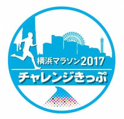 横浜マラソンチャレンジきっぷ