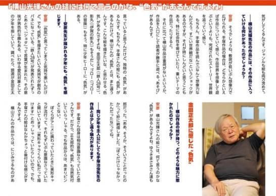 『鉄人28号』生誕60周年記念読本 ロビー&ケリー