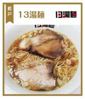 13湯麺(かずさんとんみん)