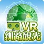 北海道釧路地域VR体験