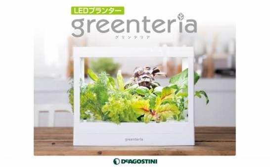 LEDプランター グリンテリア 野菜用 - デアゴスティーニ