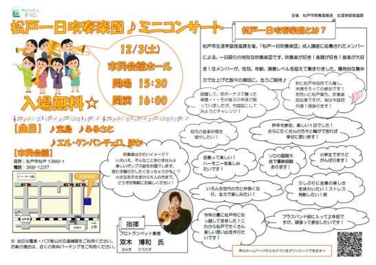 松戸一日吹奏楽団コンサート - 演奏会チラシ