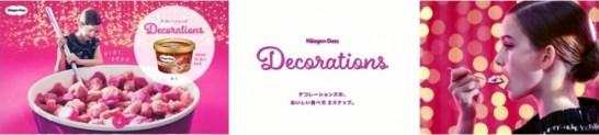 ミニカップ新シリーズ『Decorations(デコレーションズ)』スペシャルサイト