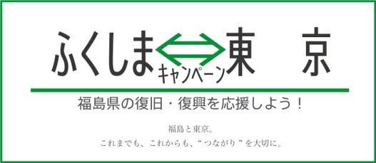 第10回福島産直市 - 東京地下鉄(銀座駅構内)