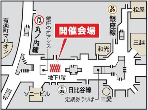 銀座駅 日比谷線コンコース