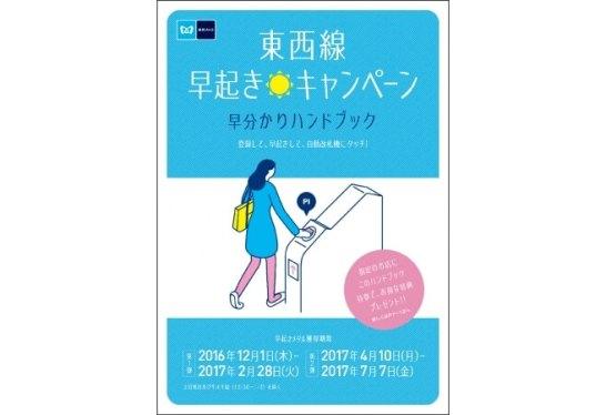 東西線早起きキャンペーン - 東京地下鉄