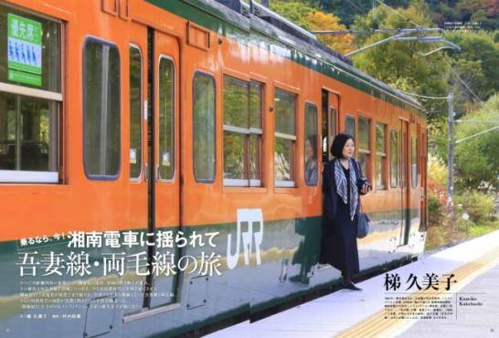 湘南電車に揺られて 吾妻線・両毛線の旅