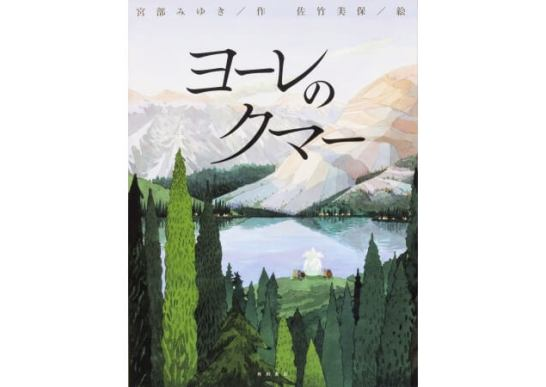 ヨーレのクマー - KADOKAWA