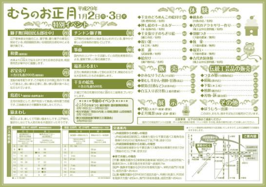 千葉県立房総のむらで、「むらのお正月」開催