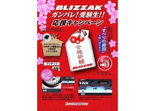BLIZZAK ガンバレ!受験生!!応援キャンペーン
