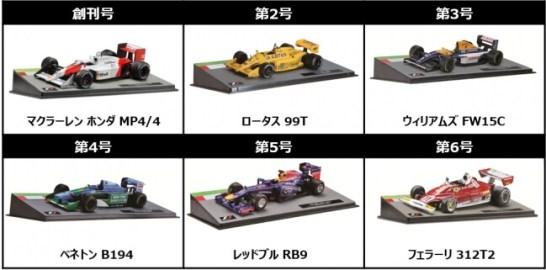 F1マシンコレクション - 刊行予定