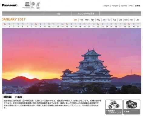 「ユネスコ世界遺産カレンダー」2017年版をアプリで提供開始 (1月)
