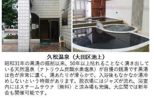 大田区「久松温泉」