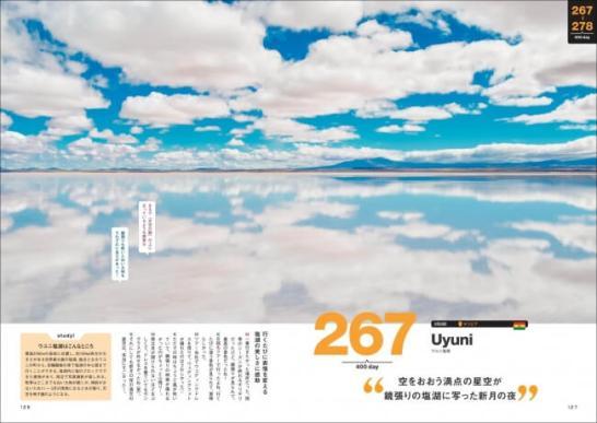 ドローン片手に世界一周 空飛ぶ絶景400日 - 朝日新聞出版