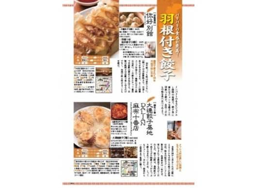 『ラーメン&餃子のうまい店 首都圏版』(ぴあ)P93