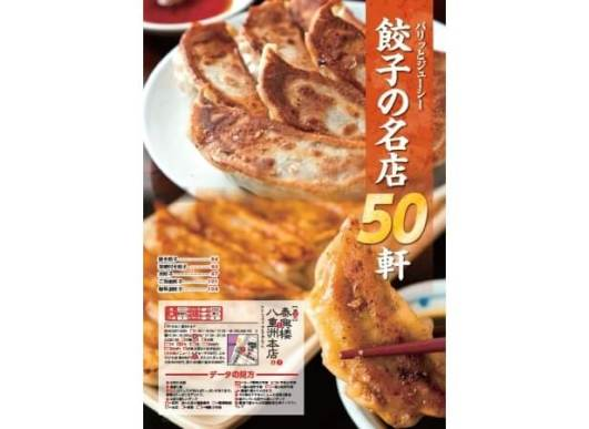 『ラーメン&餃子のうまい店 首都圏版』(ぴあMOOK)P83