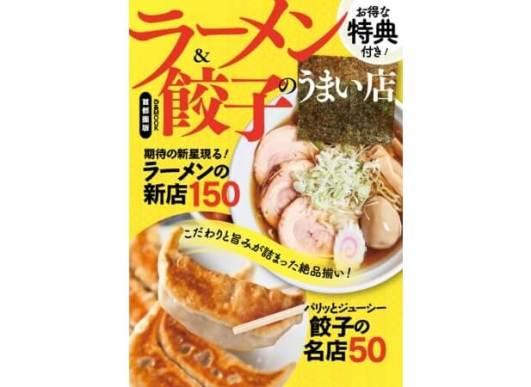 ラーメン&餃子のうまい店 首都圏版 - ぴあ MOOK