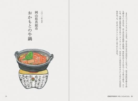 岡山県真庭市 おかもとの牛鍋