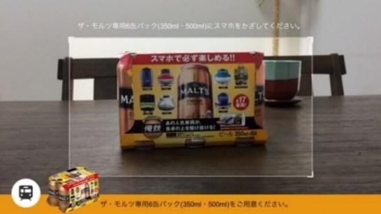 俺鉄 by the MALT'S - サントリービール