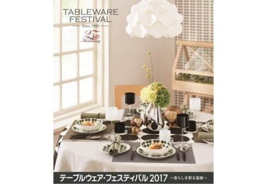 テーブルウェア・フェスティバル2017