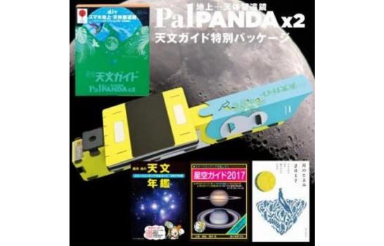 スマホ地上・天体望遠鏡 PalPANDAx2の『天文ガイド』オリジナル特別パッケージ