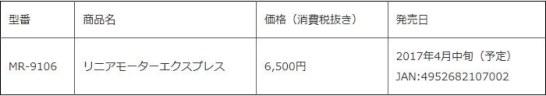 リニアモーターエクスプレス - イーケイジャパン(製品情報)