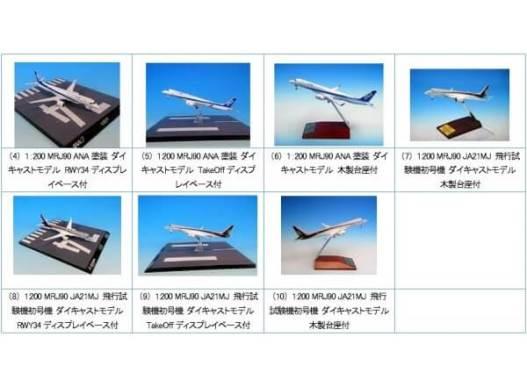 全日空商事 モデルプレーン新製品出荷