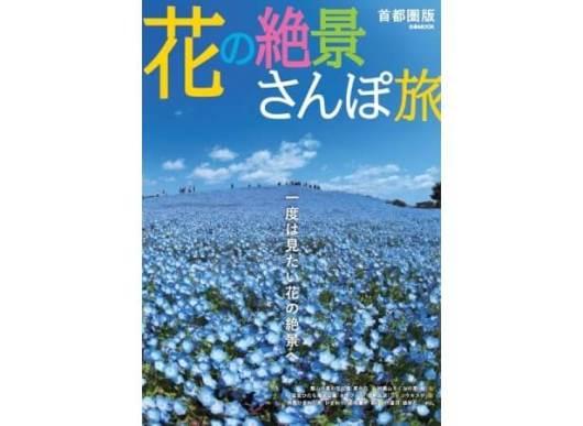 『花の絶景さんぽ旅』(BOOKぴあ)表紙
