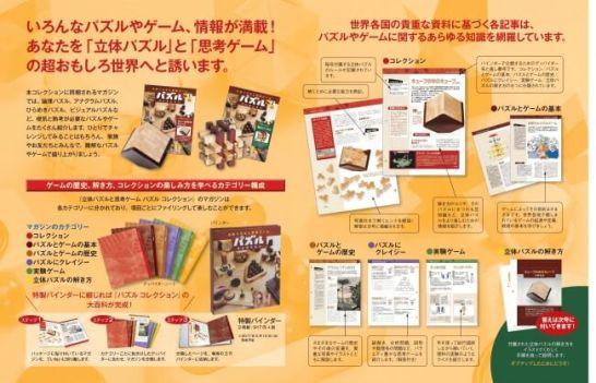 立体パズルと思考ゲーム パズルコレクション - アシェット・コレクションズ・ジャパン