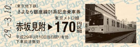 さよなら銀座線01系記念乗車券 - 赤坂見附170円