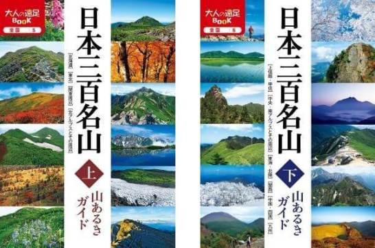 日本三百名山 山あるきガイド(上下巻) - JTB パブリッシング