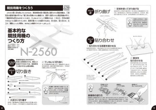 親子で飛ばそう!よく飛ぶ高性能紙飛行機 - 誠文堂新光社