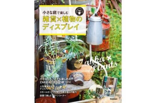 小さな庭で楽しむ 雑貨×植物のディスプレイ - 学研パブリッシング