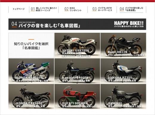 バイクの音を楽しむ「名車図鑑」- JAF