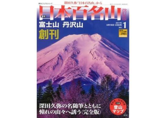 週刊 日本百名山 改訂新版 ‐ 朝日新聞出版