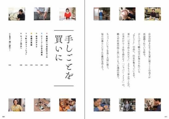 『東京手しごとの店めぐり』(ぴあ)トビラ
