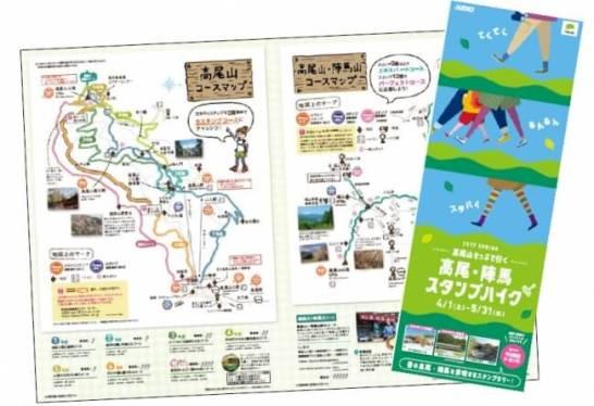 2017 春 高尾・陣馬スタンプハイク ‐ 京王電鉄