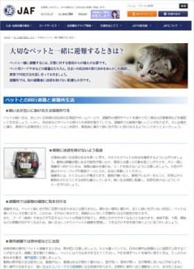 ペットの防災 - JAF
