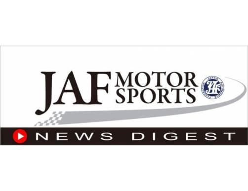 JAF MOTOR SPORTS NEWS DIGEST(ジャフモータースポーツニュースダイジェスト)