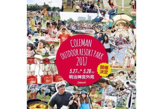 コールマンアウトドアリゾートパーク2017