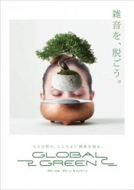 グローバル・グリーン キャンペーン5月15日(月)~30(火)伊勢丹新宿店、日本橋三越本店、銀座三越他で開催