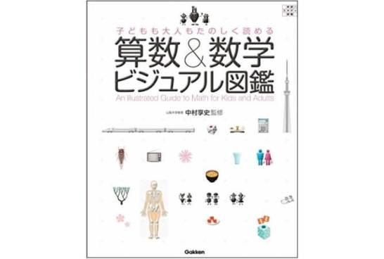 子どもも大人もたのしく読める 算数&数学ビジュアル図鑑 - ブックビヨンド