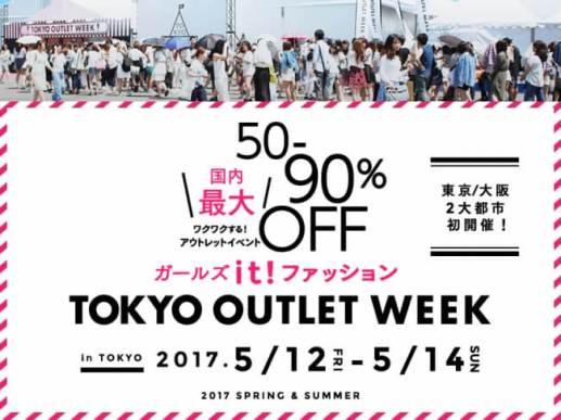 TOKYO OUTLET WEEK 2017 Spring/Summer