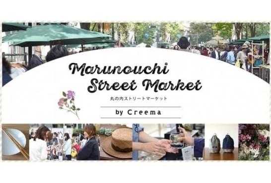 丸の内ストリートマーケット by Creema