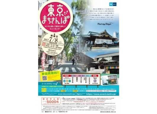 東京まちさんぽ ‐ ポスター