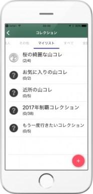 山コレ マイリスト画面