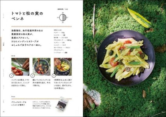トマトと松の実のペンネ 写真/永易量行