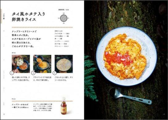 タイ風ホタテ入り卵焼きライス 写真/永易量行