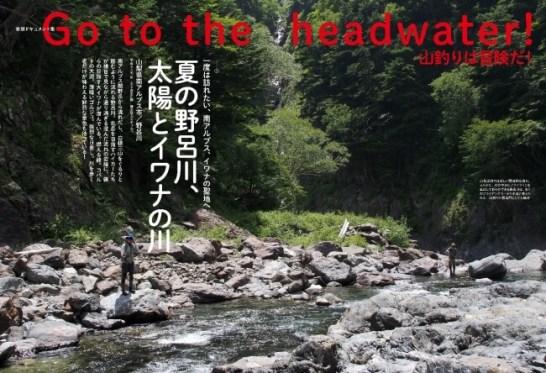 山釣りJOY ‐ ページサンプル