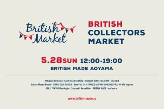 BRITISH COLLECTORS MARKET(ブリティッシュ コレクターズ マーケット)